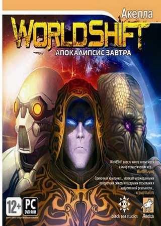 World Shift: Апокалипсис завтра