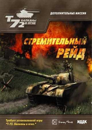 Т-72: Стремительный рейд