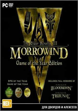 The Elder Scrolls 3: Morrowind - GOTY