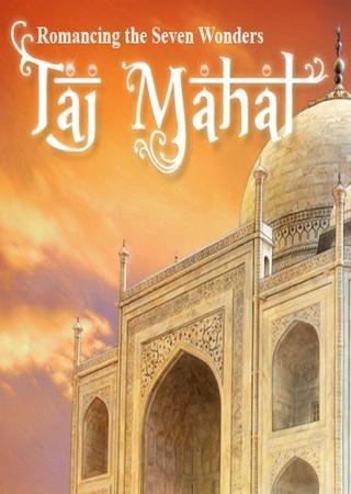 Романтика семи чудес: Тадж Махал