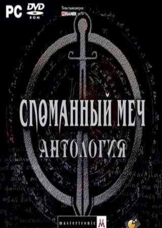 Broken Sword - Антология