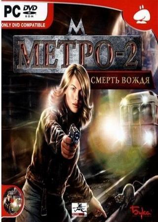 Метро 2 - Смерть Вождя