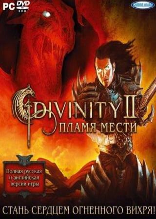 Divinity 2: Пламя мести