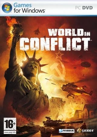 Мировой конфликт