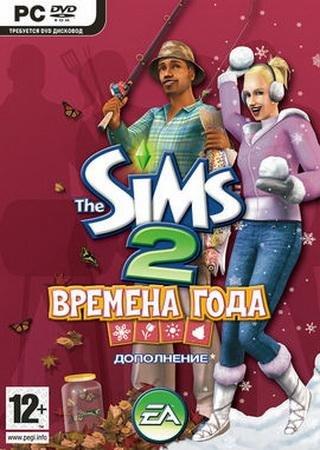 Sims 2. Времена года