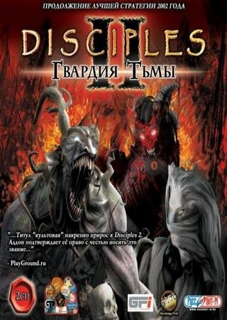 Disciples 2: Гвардия тьмы