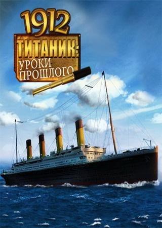 Титаник 1912: Уроки прошлого