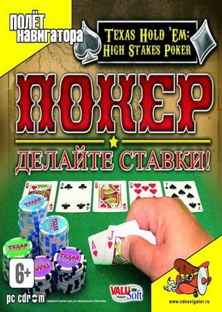 Покер делайте ваши ставки