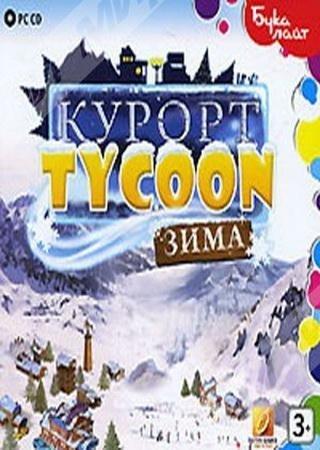 Курорт Tycoon: Зима
