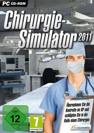 Симулятор хирурга 2011