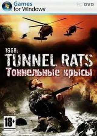Тоннельные крысы. Вьетнам 1968