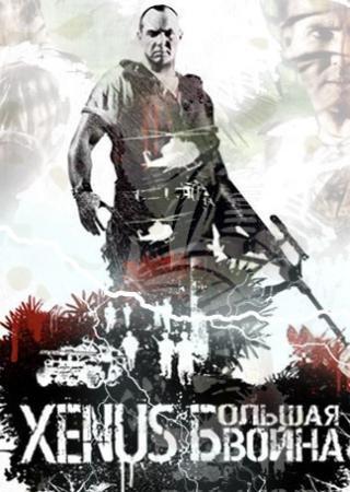 Xenus: Легенда жива + Большая война