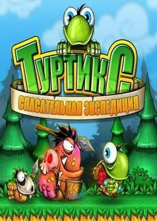 Туртикс. Спасательная Экспедиция
