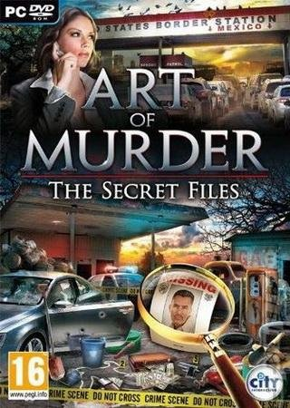 Смерть как искусство: Секретные файлы