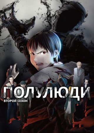 Полулюди (2 сезон)
