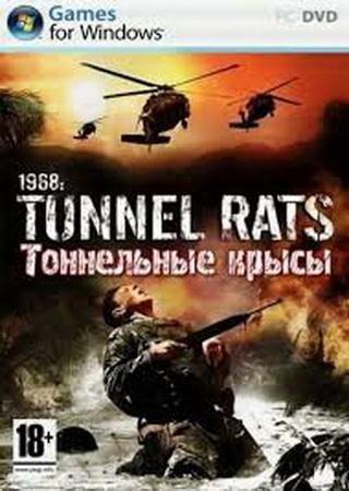 Тоннельные крысы