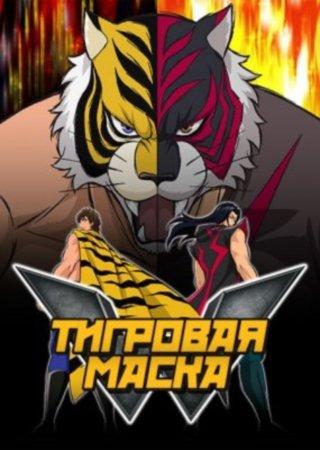 Тигровая маска W