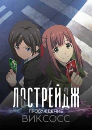 Лестрейндж: Пробуждение ВИКСОСС (3 сезон)