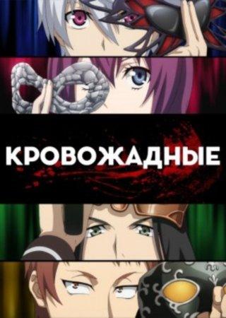 Кровожадные / Кровопийцы