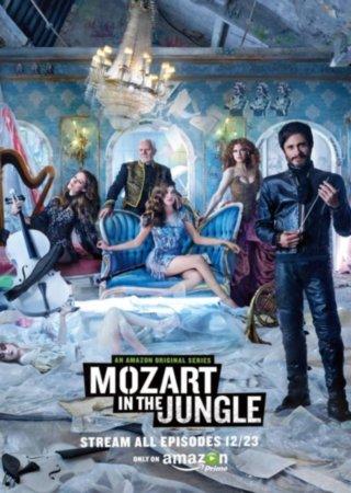 Моцарт в джунглях (3 сезон)