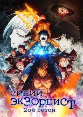 Синий Экзорцист: Нечестивый король Киото (2 сезон)