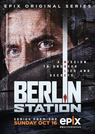 Берлинский вокзал / Берлинский отдел (1 сезон)