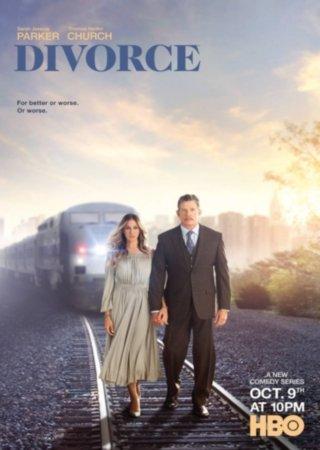Развод (1 сезон)