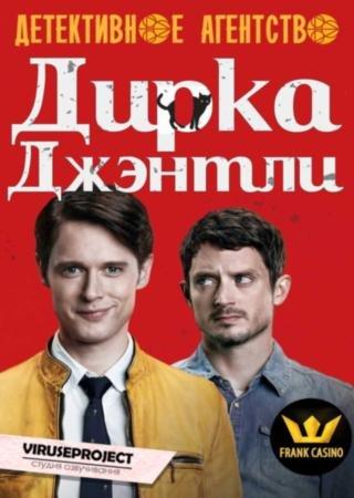 Детективное агентство Дирка Джентли (1 сезон)