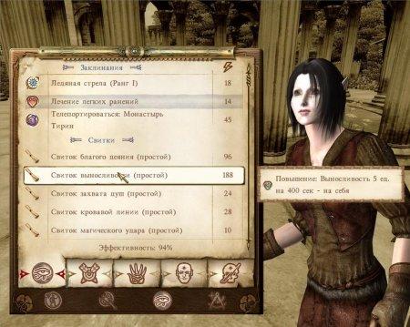 The Elder Scrolls 4:Oblivion + Nehrim: На краю судьбы