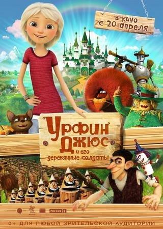 Урфин Джюс и его деревянные солдаты