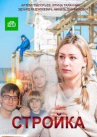 Стройка (1 сезон)
