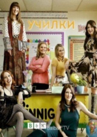 Училки (2 сезон)