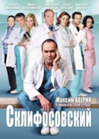 Склифосовский (5 сезон)
