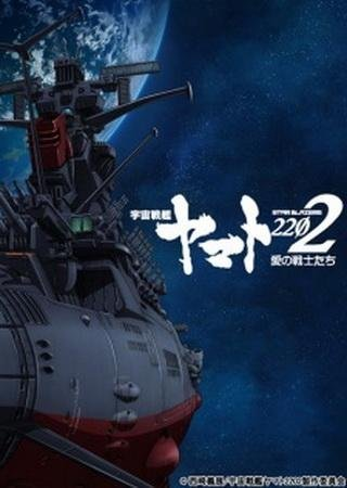 Космический линкор Ямато 2202: Воины любви