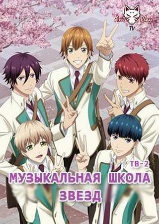 Музыкальная школа звезд (2 сезон)