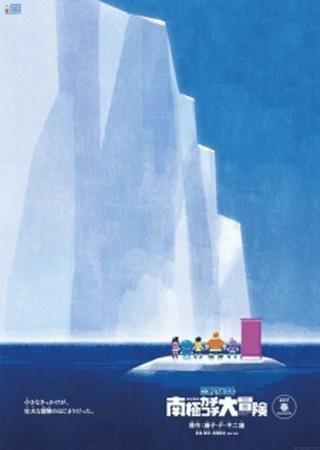 Дораэмон: Приключение в Антарктике