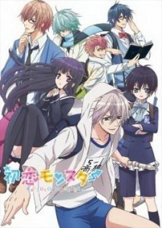 Моя первая любовь — монстр OVA