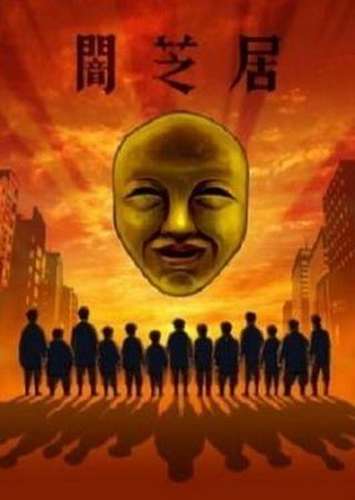 Ями Шибаи: Японские рассказы о привидениях 4