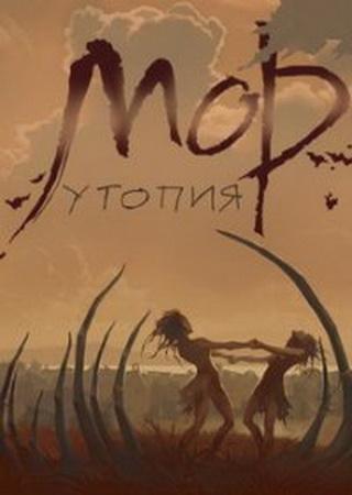 Мор. Утопия