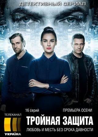 Тройная защита (1 сезон)