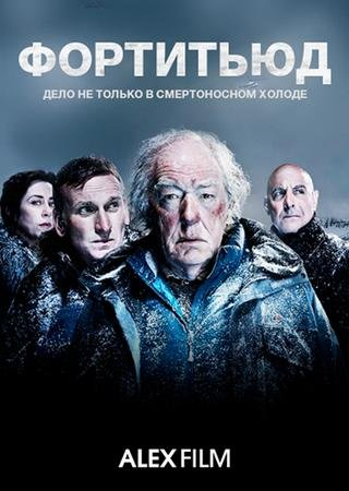 Фортитьюд (2 сезон)