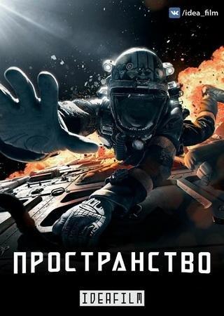 Пространство (2 сезон)