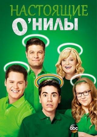Настоящие О'Нилы (3 сезон)