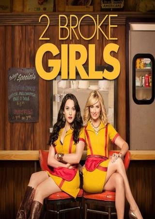 Две девицы на мели (7 сезон)