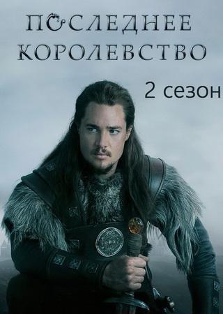 Последнее королевство (2 сезон)