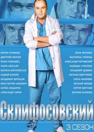 Склифосовский (2 сезон)