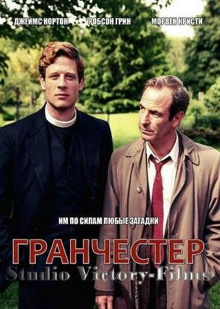 Гранчестер (2 сезон)