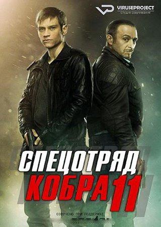 Спецотряд «Кобра» (38 сезон)