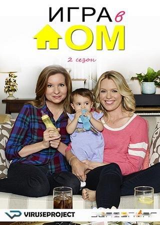Игра в дом (2 сезон)