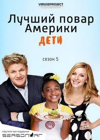 Лучший повар Америки: Дети (5 сезон)